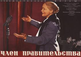 "Николай Михайлович Хомов. ""Член правительства"". Реж. А. Зархи"