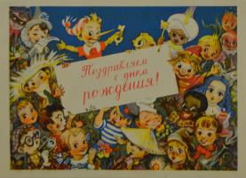 Коллекционные  открытки. Поздравляем с днем Рождения