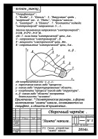"Артур Габдраупов. ""Схема"" , ""устройство"" : ""Лампа"" накала ."