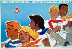 Наталья Валентиновна Вигилянская. Нас, пионеров -  друзей, миллионы!
