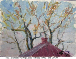 Петр Николаевич Мальцев (1926-2010). Деревья над крышей (этюд)