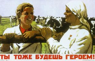 Виктор Семенович Иванов. Ты тоже будешь героем!