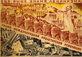 Ещё выше знамя ленинизма, знамя международной пролетарской революции