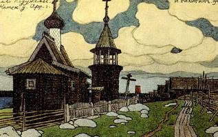 Иван Яковлевич Билибин. Село Подужемье. Эскиз открытого письма