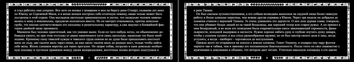 "Valeria Evgenievna Salimon. Иллюстрация к произведению Джека Лондона ""Сын Волка"""""