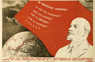 Да здравствует ленинизм!