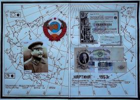 """Артур Габдраупов. """"1953г."""" , """"Промышленность"""" , и """"экономика"""" ."""