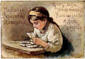 Елизавета Меркурьевна Бём (Эндаурова). Гаданье красной девицы. Чему быть, того не миновать!