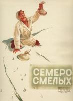 """Борис Александрович Зеленский. """"Семеро смелых"""". Реж. С. Герасимов"""