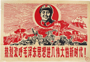 Unknown artist. We warmly celebrate the ideas of our chairman, Mao Zedong, in the Great Epoch!