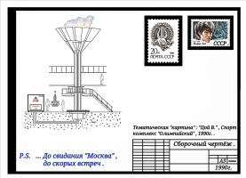 "Arthur Gabdrupes. ""USSR"" , ""V. Choi"" , Sports complex ""Olympic"" - 1990. ."