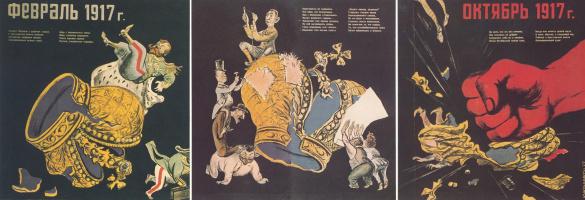 Кукрыниксы. Февраль 1917 - октябрь 1917. Триптих