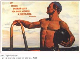 Плакаты СССР. Нет на свете прекрасней одежи...