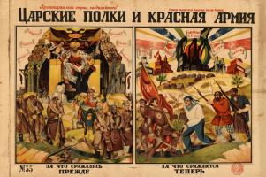 Дмитрий Стахиевич Моор (Орлов). Царские полки и красная армия: За что сражались прежде. За что сражаются теперь