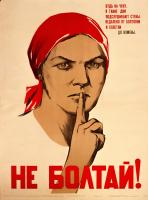 Нина Николаевна Ватолина, Николай Викторович Денисов. Не болтай!