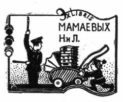Иван Яковлевич Кузнецов. Экслибрис Мамаевых Н. и Л.