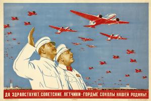 Да здравствуют советские лётчики — гордые соколы нашей Родины!