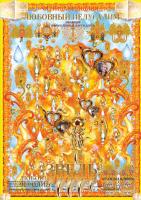 Маляка Рисович Рисович. Биография художника есть художественный образ тонкого и ментального плана, бренд искусства и творчества . ЧЛЕН И КУЧА ВЛАГАЛИЩ