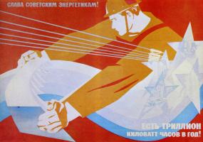 Владимир Гаврилович Кононов. Слава советским энергетикам! Есть триллион киловатт-часов в год!
