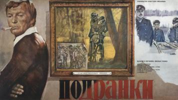 """Константин Михайлович Антонов. """"Подранки"""". Реж. Н. Губенко"""
