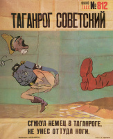 Kukryniksy. Taganrog is Soviet. The TASS window № 812. Vanished German in Taganrog, took out his legs