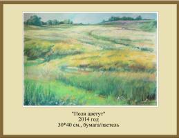 Julia Sergeevna Neveiko. Fields in bloom