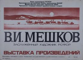 В. И. Мешков. Выставка произведений