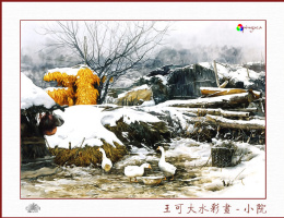 Кэ Да Ван. Сюжет 42