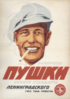 "Alexander Nikolayevich Zelensky. Cigarettes ""Gun"". New standard. Leningrad state tobacco trust"