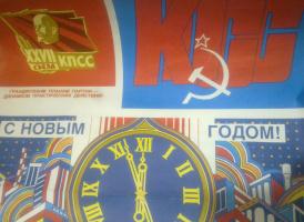С новым годом.27 съезд КПСС