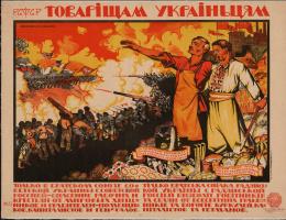 Николай Михайлович Кочергин. Товаріщам украіньцям