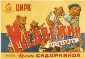 Mikhail Alekseevich Bulanov. Bear attraction led by Irina Sidorkina