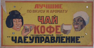 Михаил Алексеевич Буланов. Лучшие по вкусу и аромату: чай, кофе