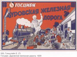 Плакаты СССР. Дуровская железная дорога