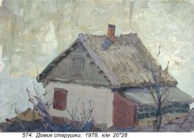 Петр Николаевич Мальцев (1926-2010). Домик старушки