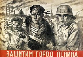 Владимир Александрович Серов. Защитим город Ленина
