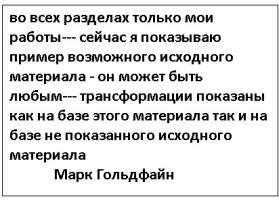 МАРК ЯКОВЛЕВИЧ ГОЛЬДФАЙН. Текст