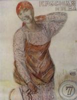Кузьма Сергеевич Петров-Водкин. Эскиз обложки журнала «Красная нива»