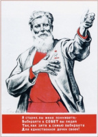 Irakliy Moiseevich Toidze. I'm an old man... (propaganda poster)