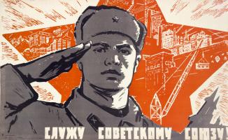 Владимир Петрович Владимиров. Служу советскому союзу!