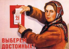 Виктор Иванович Говорков. Выберем достойных!