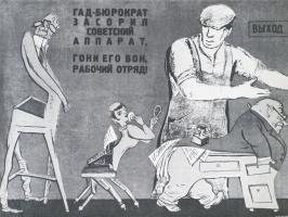 Кукрыниксы. Гад-бюрократ засорил советский аппарат, гони его вон, рабочий отряд!