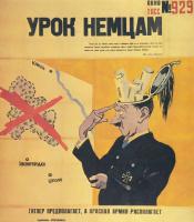Кукрыниксы. Урок немцам. Окно ТАСС № 929. Гитлер предполагает, а Красная армия располагает