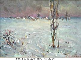Петр Николаевич Мальцев (1926-2010). Вид на село