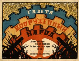 """Dmitry Stakhievich Moore (Orlov). The newspaper """"the Armed people"""""""