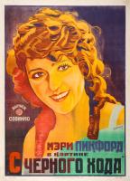Иосиф Васильевич Герасимович. Мэри Пикфорд в картине С чёрного хода