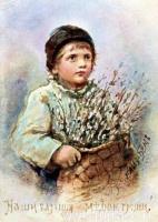 Елизавета Меркурьевна Бём (Эндаурова). Наши барыши — медные гроши