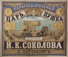 Advertising poster for Cigarettes twisted the Tsar cannon factory I. K. Sokolov (St. Petersburg). 1885