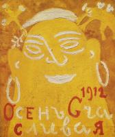 Михаил Федорович Ларионов. Осень желтая. Осень счастливая