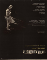 Gennady Alekseevich Illarionov. The living corpse : a feature film in two series on the play by L. N. Tolstoy